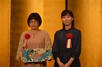 「音信不通だった同級生から連絡」 贈呈式で芥川賞の今村夏子さん
