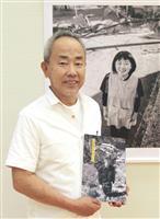 山村暮らし、若者に焦点 宮崎の小河さんが写真集出版