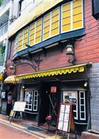 【かながわ元気企業】(5)老舗ジャズ・カクテルラウンジ「ウインドジャマー」