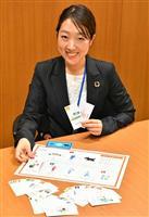 子供用カードゲーム、新入社員にも 西日本シティ銀の若手行員考案 まちおこしの発想力鍛え…