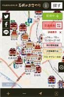9月14~16日「石岡のおまつり」 山車や幌獅子の位置をリアルタイムで配信