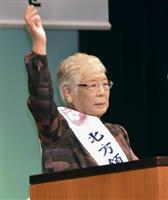 北方領土の一括返還訴え 北海道・東北国民大会