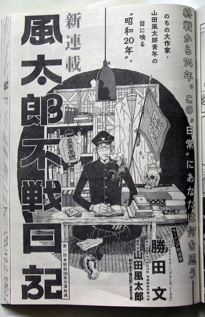 山田風太郎の不戦日記、週刊コミック誌で連載開始