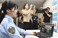 スマホ110番で現場の映像送信 兵庫県警、全国初の実証実験
