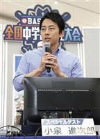 小泉進次郎氏がeスポーツ野球のゲスト解説務める 「活躍の場開けている」