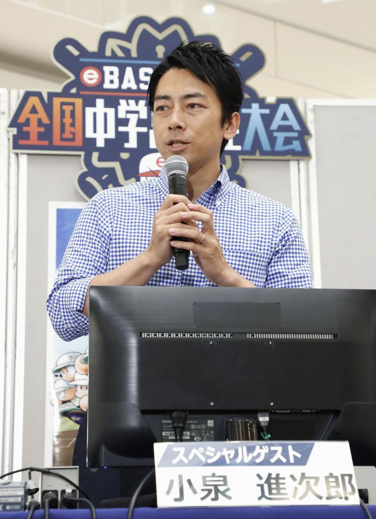 小泉進次郎氏がeスポーツ野球のゲスト解説務める 「活躍の場開…
