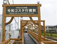 令和を冠した新駅が開業 平成筑豊、利用者増を狙う