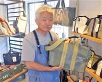 【かながわ元気企業】(6) オリジナルバッグ製造・販売「横濱帆布鞄」