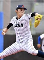 高校日本代表が練習試合 大船渡の佐々木は1回無失点