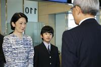 悠仁さま、ブータンからご帰国 王族と交流「日本」見つめる機会に