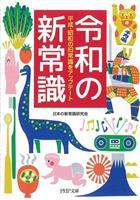 【気になる!】文庫 『令和の新常識 平成・昭和の旧常識をアップデート』