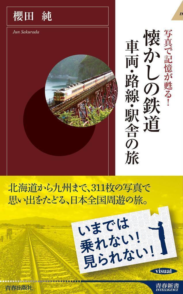 【気になる!】新書 『写真で記憶が甦る! 懐かしの鉄道』