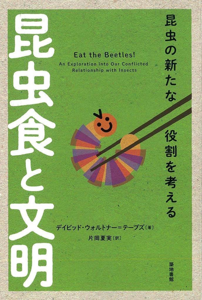 【書評】アリは酸っぱく刺激的…『昆虫食と文明 昆虫の新たな役…