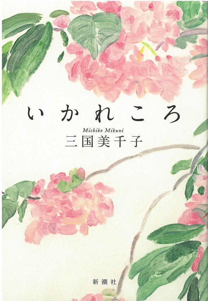 【書評】文芸評論家・伊藤氏貴が読む『いかれころ』三国美千子著…