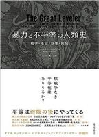 【書評】評論家・小浜逸郎が読む『暴力と不平等の人類史 戦争・革命・崩壊・疫病』 平等化…