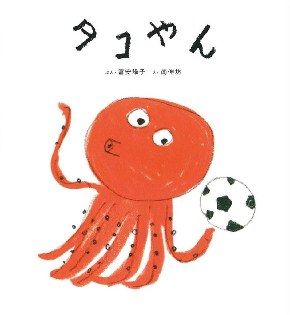 【児童書】『タコやん』富安陽子作、南伸坊絵 夏の終わりのすて…
