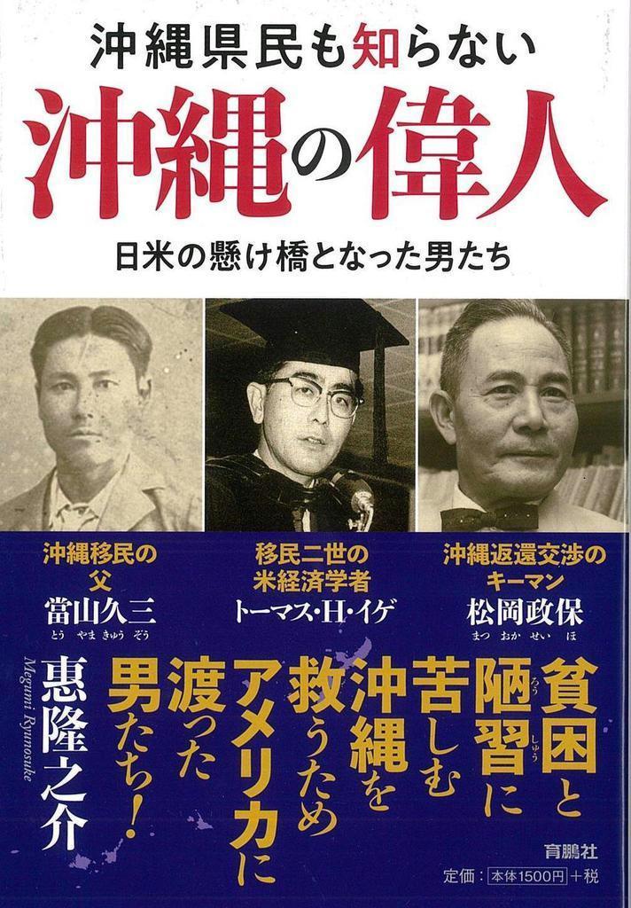 【書評】文化部編集委員・喜多由浩が読む『沖縄県民も知らない …