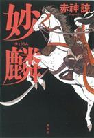 【書評】小説家・秋山香乃が読む『妙麟』赤神諒著 戦国の世にヒロイン誕生