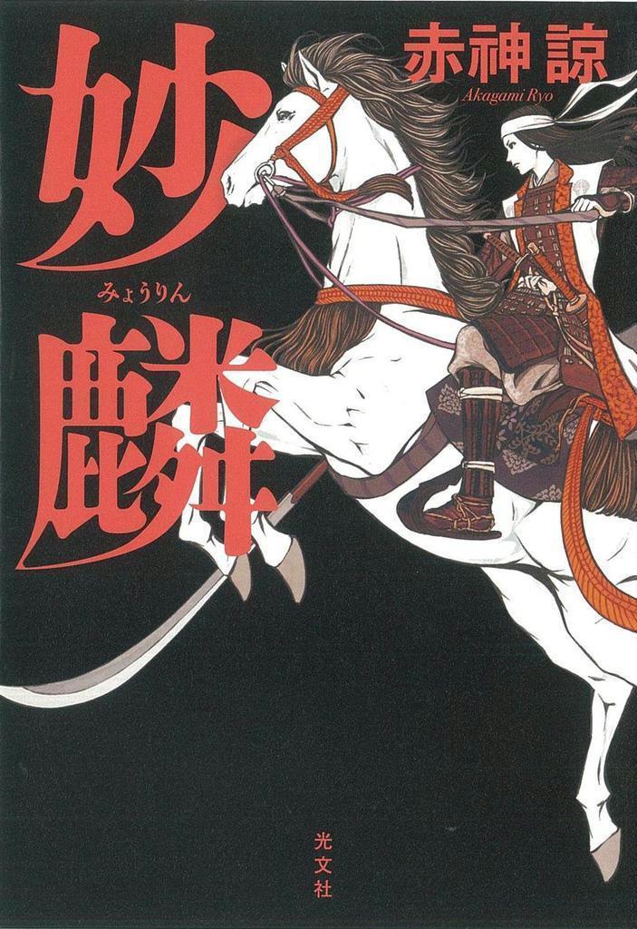 【書評】小説家・秋山香乃が読む『妙麟』赤神諒著 戦国の世にヒ…