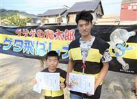 鬼太郎になりげた飛ばし 飛距離競う、鳥取・境港