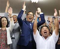 埼玉知事に大野氏が初当選 自民敗北