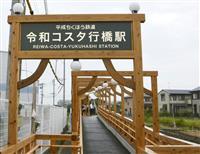 新駅「令和」が開業 平成筑豊鉄道、利用者増に期待