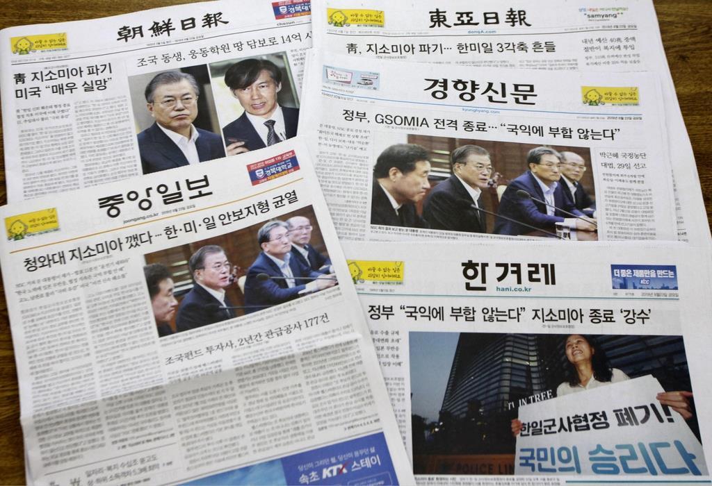 GSOMIA破棄を伝える23日付の韓国主要各紙(共同)