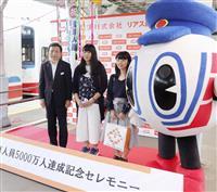 三陸鉄道、乗客5千万達成し記念式典