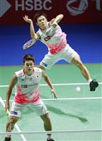 保木、小林組は男子複で銀メダル バドミントン世界選手権