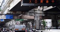 五輪中、首都高に変動料金 渋滞対策、1000円上乗せ 都内全体へ対象拡大