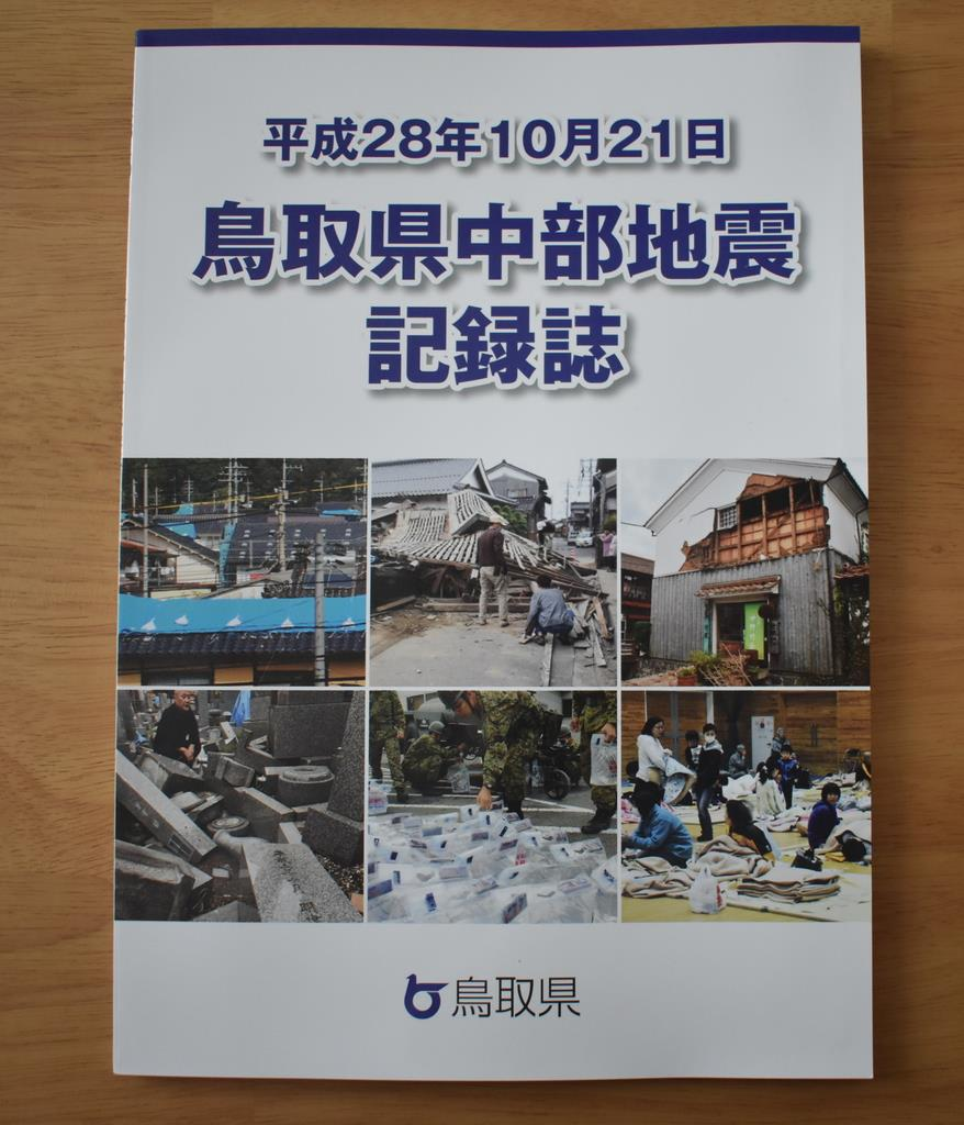 鳥取県中部地震の記録誌 県が作製、配布