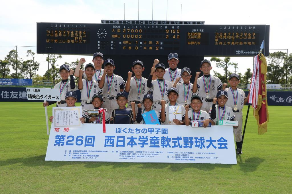 晴美台タイガースが初優勝 西日本学童軟式野球