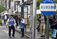 川崎20人殺傷から3カ月 スクールバス運行再開へ