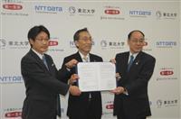 東北大、第一生命、NTTデータが包括協定 地方創生で