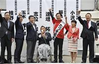 枝野、玉木、志位、福島、小沢氏も…岩手知事選、野党党首ら集結