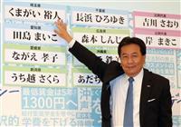 【野党ウオッチ】嫌っていたはずの「永田町の論理」に染まる枝野氏