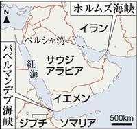 【国際情勢分析】ペルシャ湾「有志連合」で日本は外国船を守れるか