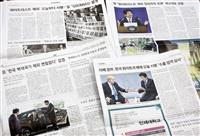 優遇除外「強行」と批判 韓国紙、根強い警戒感