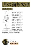 「岩波文庫的」な直木賞小説 岩波が異例のパロディー装丁