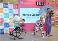 共生社会実現へ…パラ開催前に多彩な文化プログラム 東京・渋谷