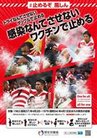 風疹対策 ラグビー日本代表が啓発
