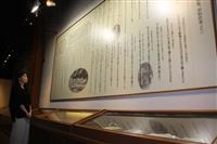 那須塩原で「大正天皇と塩原温泉」展 行啓録や8歳当時の帽子初公開 あす生誕140年記念…