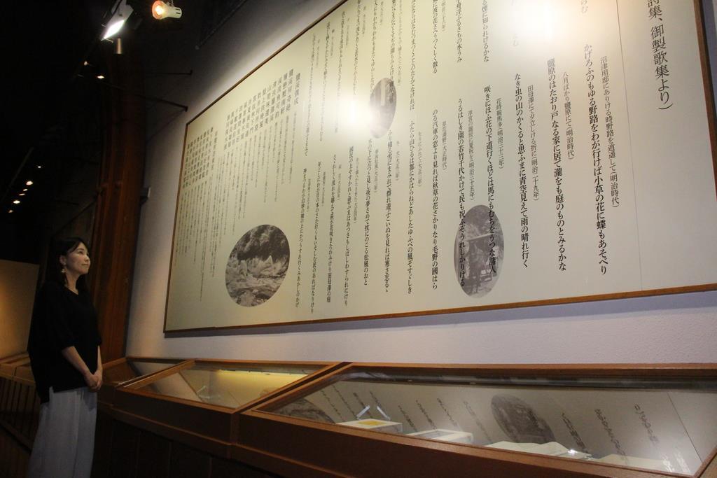 大正天皇ご生誕140年を記念して開かれている企画展=那須塩原市塩原の塩原もの語り館