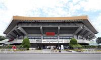 日本武道館バリアフリー化へ来月着工 東京五輪向け、生まれ変わる聖地