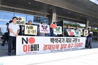 仁川で反日デモ 五輪ボイコット訴え