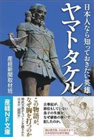 【産経の本】『日本人なら知っておきたい英雄 ヤマトタケル』産経新聞取材班著