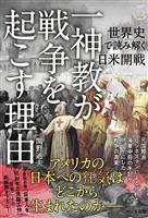 【編集者のおすすめ】『一神教が戦争を起こす理由』関野通夫著 国際社会を生き抜く知恵