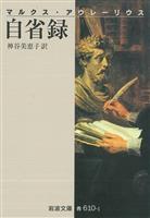【ロングセラーを読む】『自省録』マルクス・アウレリウス著、神谷美恵子訳 時代超える普遍…