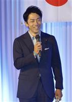 小泉進次郎氏、育休取得「率直に考えている」 来年の第1子誕生で