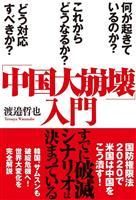 【編集者のおすすめ】『「中国大崩壊」入門』渡邉哲也著 米中の今後のシナリオ明快
